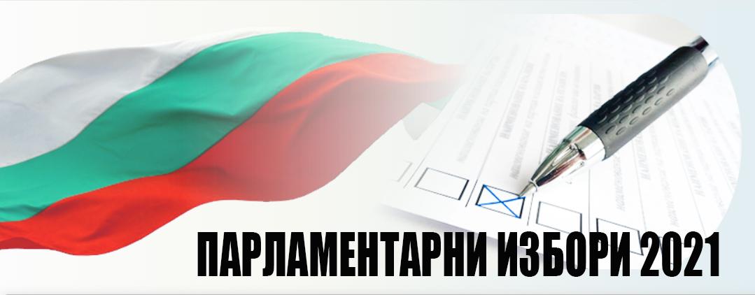 Парламентарни избори 2021 - банер