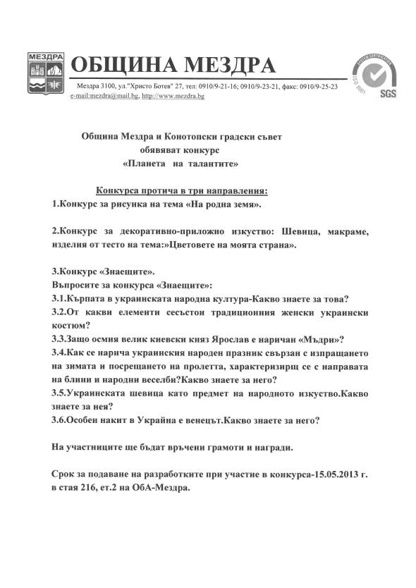 SKMBT_C22413032913250