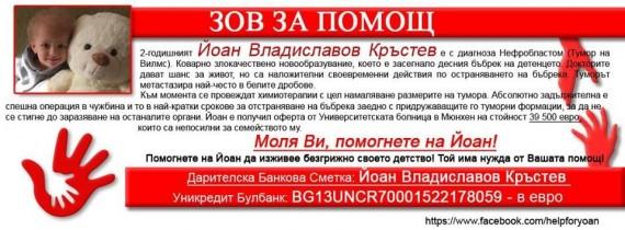 02_Da pomognem_na_Ioan_Blagotvoritelna iniciativa