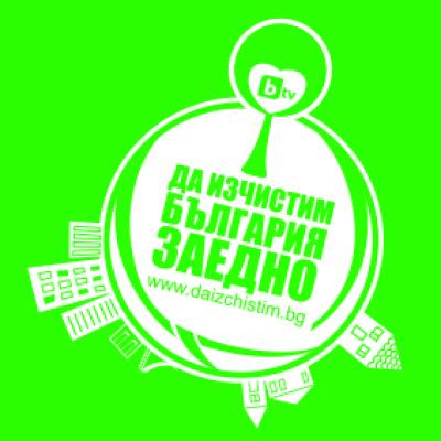 Da iz4istim BG 2015_logo 01