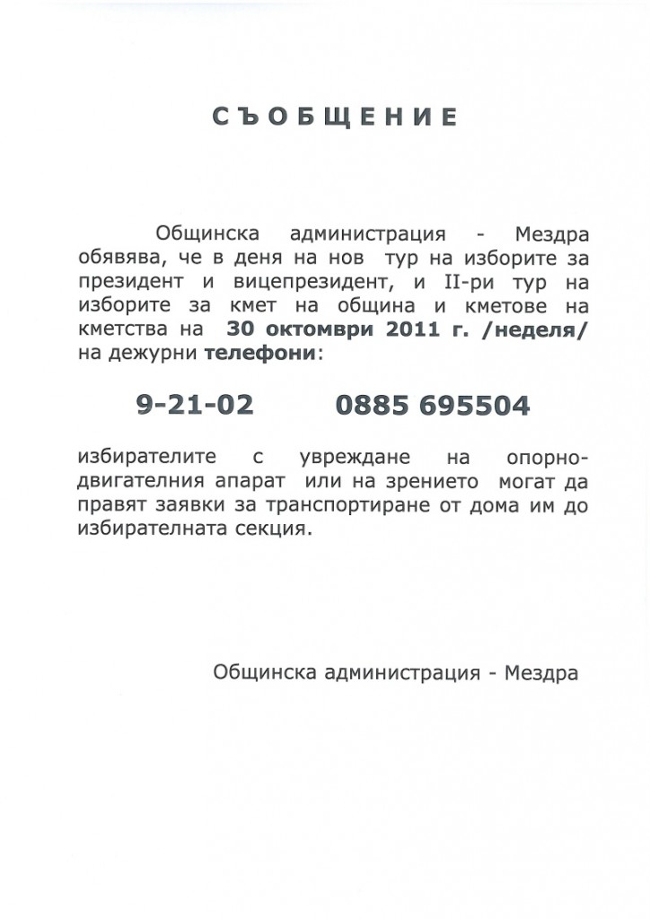 scan11102709080_1
